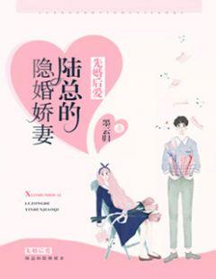 《追妻不晚陆少的心尖宠》已完结版全文章节阅读 傅小瑶陆寒川小说