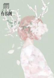 废妃惑君心洛泱容景湛小说完整篇在线阅读