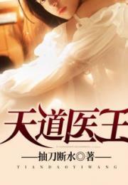 天道医王完整版全文阅读 李靖张燕小说 大结局
