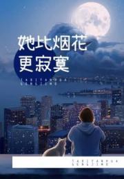 玲珑佳人总裁步步逼婚完本最新章节(慕清泠席慕深) 在线完整版