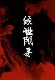 倾世阴妻小说完本最新章节 江雪江成章节目录免费章节