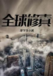 全球修真小说大结局在线阅读 张元依颜免费全文