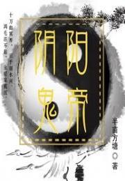阴阳鬼帝叶凯常小燕最新目录免费阅读