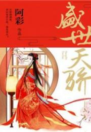 盛世天骄小说在线完整版免费阅读 楚九歌北天骄小说阅读