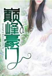 巅峰豪门小说最新目录免费阅读 苏轩肖雅小说阅读