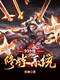 999倍修炼系统-999倍修炼系统小说阅读