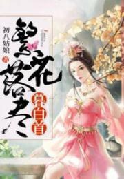 (大结局)凌瑶岑帝旌小说-众叛亲离孤一人云凰(初八姑娘)阅读