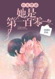 温知夏顾平生小说她是我的唯一免费阅读