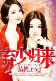 弃少归来小说林君河苏敏菁完整版免费