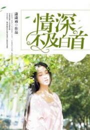 情深不及白首完整版小说(叶清歌慕战)