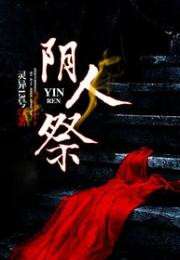 张阳李小甜小说-张阳李小甜阴人祭免费阅读