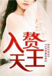 (完结小说)入赘天王叶星河水玲珑小说全集免费阅读