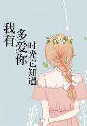 我有多爱你,时光它知道斐清敖锦年是主角的小说免费在线阅读