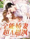 木生全能娇妻超A超飒免费小说在线阅读